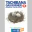 株式会社タチバナ製作所『業務用ガス器具総合カタログ』 製品画像