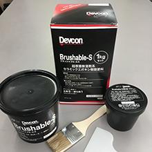 超厚膜無溶剤系セラミックエポキシ樹脂塗料『Brushable-S 製品画像
