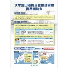 【資料】伏木富山港拠点化輸送実験 利用補助金 製品画像