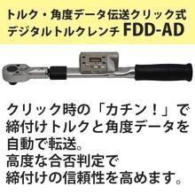 トルク・角度データ伝送クリック式デジタルトルクレンチFDD-AD 製品画像