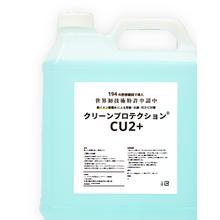 【光触媒】クリーンプロテクション CU2+ 製品画像