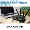 マルチキャリアボンディングルーター MAX HD2 Mini 製品画像