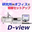【カタログ進呈中】 省スペース設計の超音波探傷装置! 製品画像