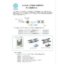 チップ洗浄キット 製品画像