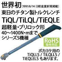 東日 チタン製プリロック形トルクレンチTiQLシリーズ 製品画像