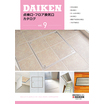 DAIKEN 点検口・フロア換気口カタログ vol.9 製品画像