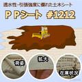 ポリプロピレン製軟弱地盤安定用仮設シート「PPシート」 製品画像