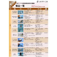 『地すべりや斜面崩落監視用計測機器』製品カタログ 製品画像