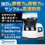 実験用粉砕機『レッチェ 高エネルギーボールミル Emax』 製品画像