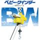 エンドレスタイプ小型ホイスト『ベビー・ワインダー BWシリーズ』 製品画像