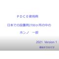 【動画公開中】PDCE日本での設置事例 製品画像