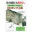 【資料】DKボンド工法 施工実績地調査記録(阪神・淡路大震災) 製品画像