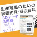 課題解決資料 3Dデータ活用編11 透明ワークの3Dスキャン 製品画像
