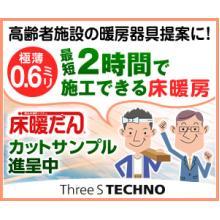 電気式床暖房システム【高齢者施設の暖房に!】 製品画像