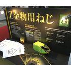【Z金物承認!防せい防食性能認定!】Z金物用ねじ 製品画像