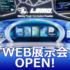 LEMOバーチャルブースOPEN!半導体製造装置向けWEB展示会 製品画像