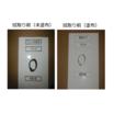 撥水撥油性・加熱硬化型防汚コート『KTTシリーズ』 製品画像