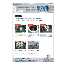 【事例集】修理・整備 製品画像