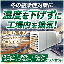 換気設備『ユニットヒーター OAタイプ』 製品画像