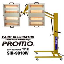 近赤外線塗装乾燥機プロモ『SIR-9810W』 製品画像