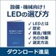 LEDの基礎情報を掲載!【資料】設備・機械向けLEDの選び方 製品画像