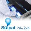 わずか5秒でスピード除菌!手袋除菌システム『ソルパット』 製品画像