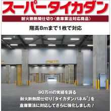 耐火断熱間仕切り(倉庫業法対応商品)『スーパータイカダン』 製品画像
