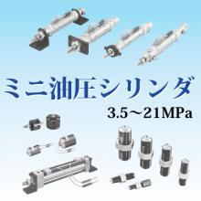 【油圧】ミニ油圧シリンダ(アクチュエータ) 製品画像