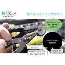 【資料進呈中】極細の直線加工を可能にするトクサイの技術とは? 製品画像
