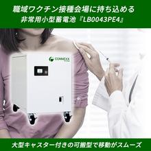 職域ワクチン接種会場に持ち込める非常用小型蓄電池 製品画像