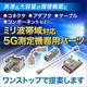 ミリ波帯域対応『5G測定機器用パーツ』 製品画像