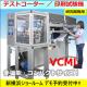 多機能テストコーター VCML【※用途事例集進呈&デモ受付中】 製品画像