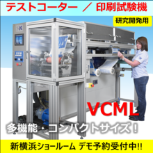 研究開発用テストコーター 印刷試験機【デモ受付中】 製品画像