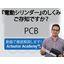 電動シリンダーのPCB(回路基板)について動画で徹底解説! 製品画像