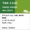 TAK-11UC UL / CUL規格ラベル 製品画像
