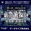 NEC製IT機器の長期保守サービス(第三者保守) 製品画像