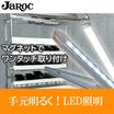 【ピンポイントで手元を明るく】NICOライト(LED照明) 製品画像