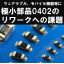 リワークシステム『極小部品(0402)リワークへの課題』技術資料 製品画像