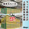 【上部空間活用】タナTSumU(タナツム)【保管率向上】 製品画像