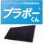 環境樹脂敷板『プラボーくんシリーズ』 製品画像