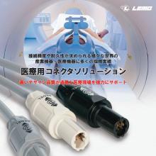 レモジャパン「医療用コネクタソリューション」 製品画像