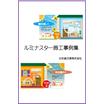 【施工事例集】ルミナスター塗布 製品画像