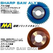 超硬ソリッドメタルソー『SHARP SAW ALX/DMX』 製品画像