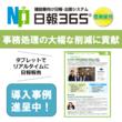 建設業向け日報・出面システム「日報365」導入事例プレゼント!