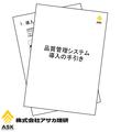 【選定ガイド進呈中!】品質管理システム導入の手引き 製品画像