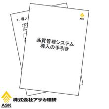 【選定ガイド進呈中!】品質管理システム 導入の手引き 製品画像