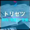 マニュアル(取扱説明書)【制作・見直し・支援】サービス 製品画像