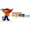 中途半端ネット キャラクター紹介 製品画像