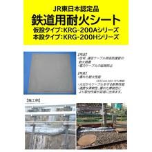 耐火シート ケーブル耐火シート 鉄道用耐火シート 製品画像