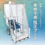 車椅子用陰圧ブース (あんくま)